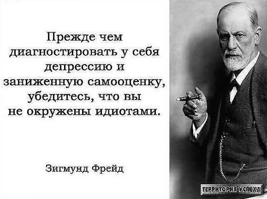 Фрейд с цитатами
