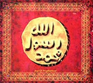 Печать пророка Мухаммада