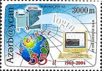 Марка Азербайджана 35 лет Интернету