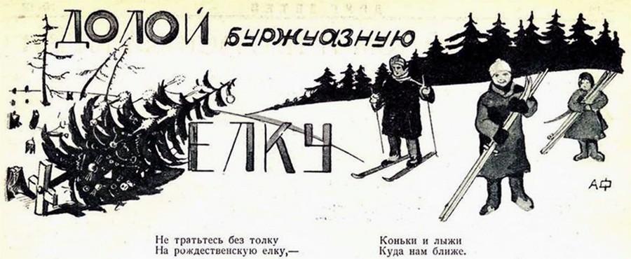 Гонения Рождества советской властью