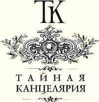http://to-name.ru/images/historical-events/tajnaja-kanceljaria.jpg