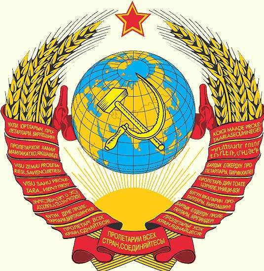 Герб СССР (Coat of arms of the USSR)