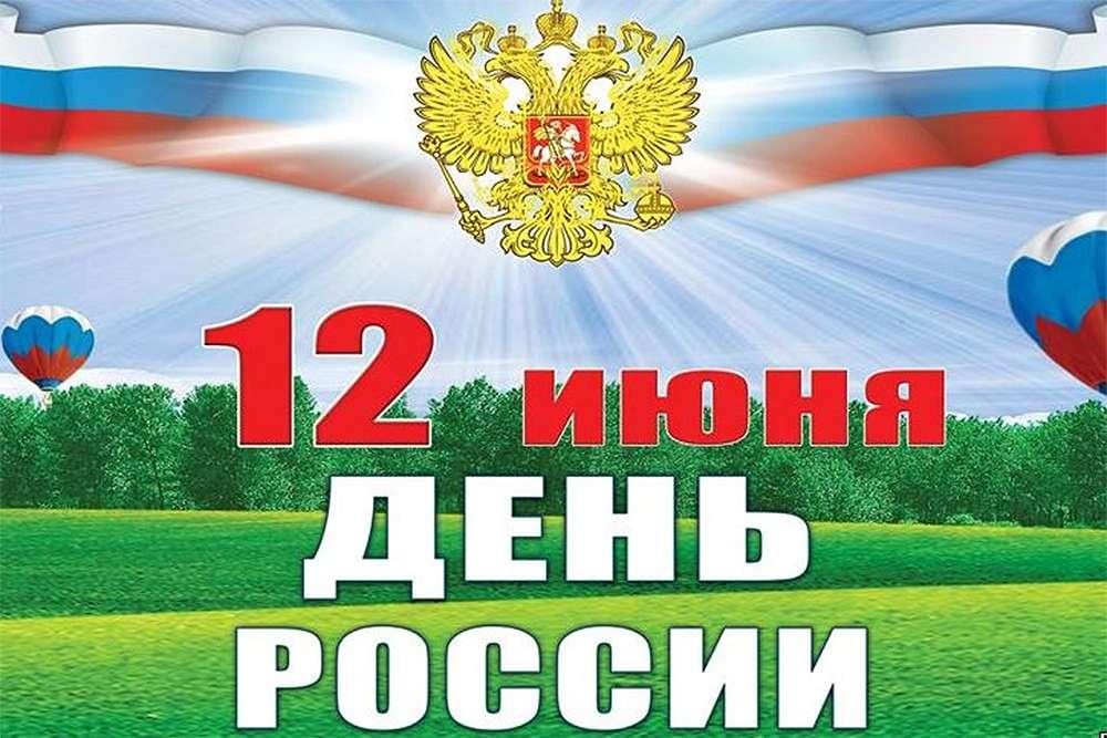Поздравления с днем россии депутатами