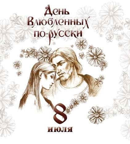 День влюбовных по-русски