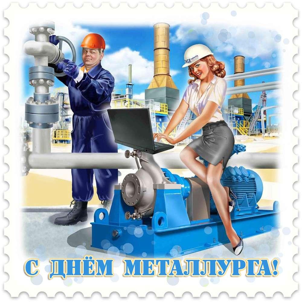 К дню металлурга открытка