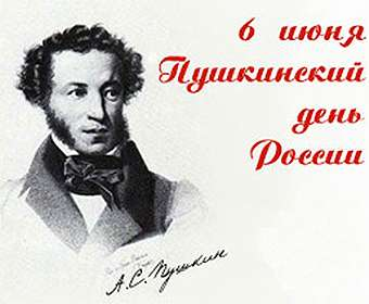 День русского языка (Day of the Russian Language)