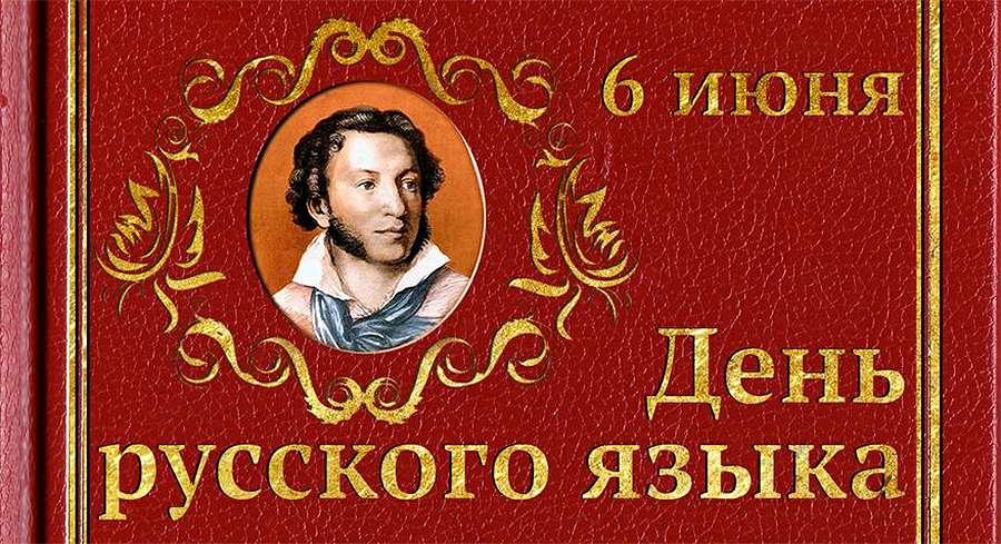 6 июня день русского языка (June 6th Day of the Russian language)