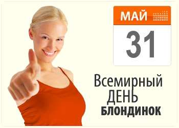 ��������� ���� ��������� 31 ��� (world day blondes 31 may)