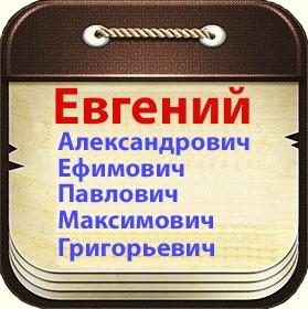 Гороскоп по имени женя