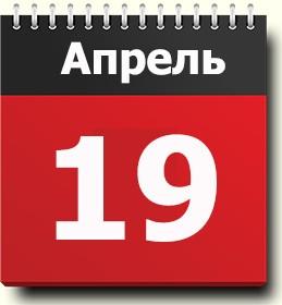 19 апреля - День российской полиграфии