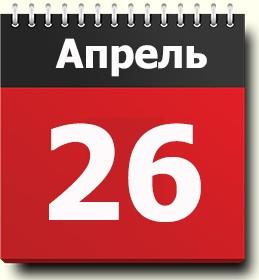 3 мая какой праздник украина