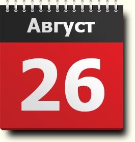 Родилась 26 Августа Гороскоп
