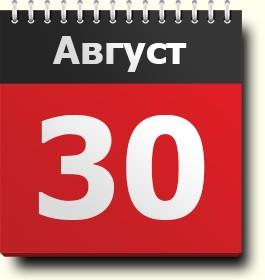 Праздники в августе. Календарь праздников в августе