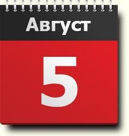 августа 05 гороскоп