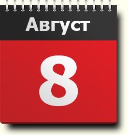 8 августа скачать торрент