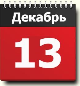 гороскоп по знаком зодиака декабрь 30 декабря