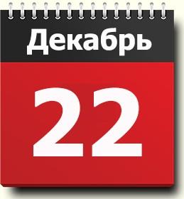 7 июня праздники 2016