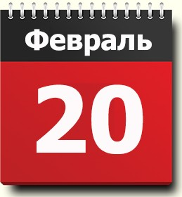 20 21 февраля: