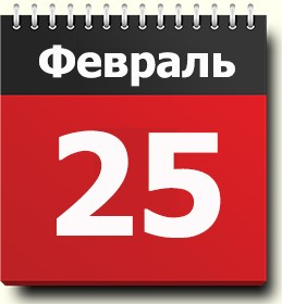20 февраля именины: