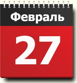 27 февраля