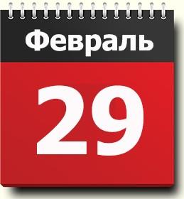 дата рождения 29 февраля гороскоп на