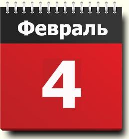 знак 4 февраля гороскопа