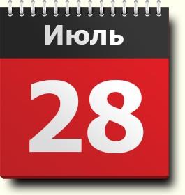 28 июля