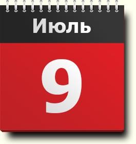 9 июля гороскоп 1976