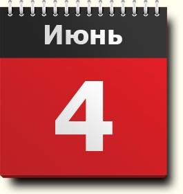 27 июнь какой праздник