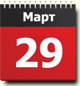 Кто Родился 29 Марта Гороскоп