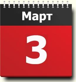3 марта: какой сегодня праздник. Праздники 3 марта 2018 года в России