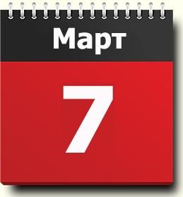 7 марта