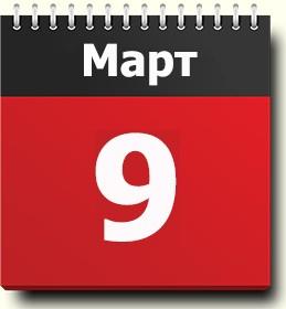 24 марта знак по гороскопу