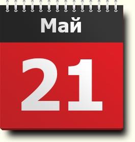 Календарь на футбол 2015-2016