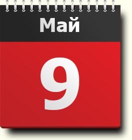 Православный календарь троица в 2017 году