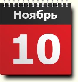 Под каким знаком зодиака рождённые 10 ноября