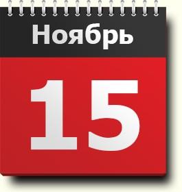 день знакомства 15 ноября