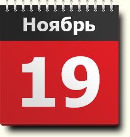 кто под знаком зодиака 19 ноября