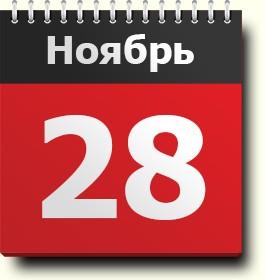 Календарь на 29 июля