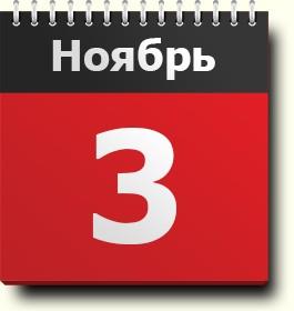 Праздники 3 ноября компания интрейд forex