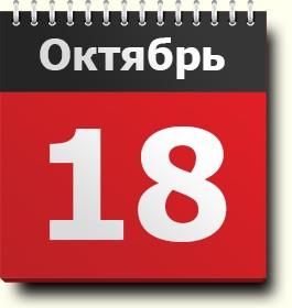 Картинки по запросу 18 октября 2008 календарь