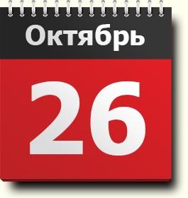 кто подходит по гороскопу рожденным 26 октября