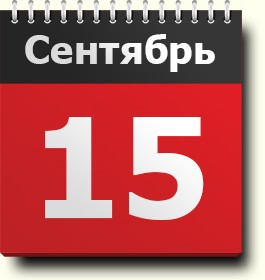 Гороскоп родился 15 сентября