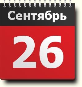 Праздник 26 сентября Европейский день языков, значение и история праздника