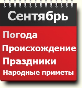 гороскоп месяца сентябрь