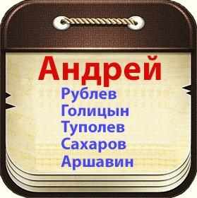 Знаменитые мужчины по имени Андрей