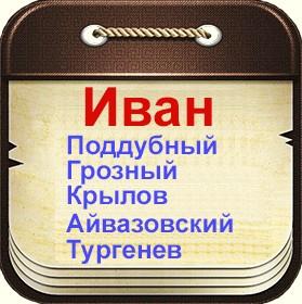 Знаменитые люди по имени Иван