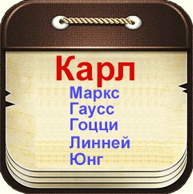 Знаменитые Карлы