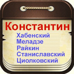Константин Бурдаев - полная биография