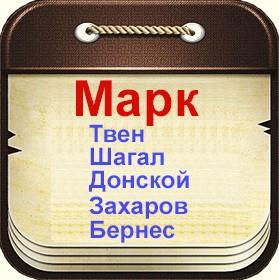 имя марк какое полное имя
